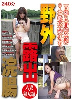 Outside Nude Enemas - Married Woman & Mature Woman Compilation - 6 Frustrated Women Who Want A One-Day Adventure Download