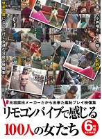 Original Exhibitionist Maker's Specialty Video: Shameful Plays Collection! -R/C Vibrators in 100 Women - 6 Hours Collective Edition 下載