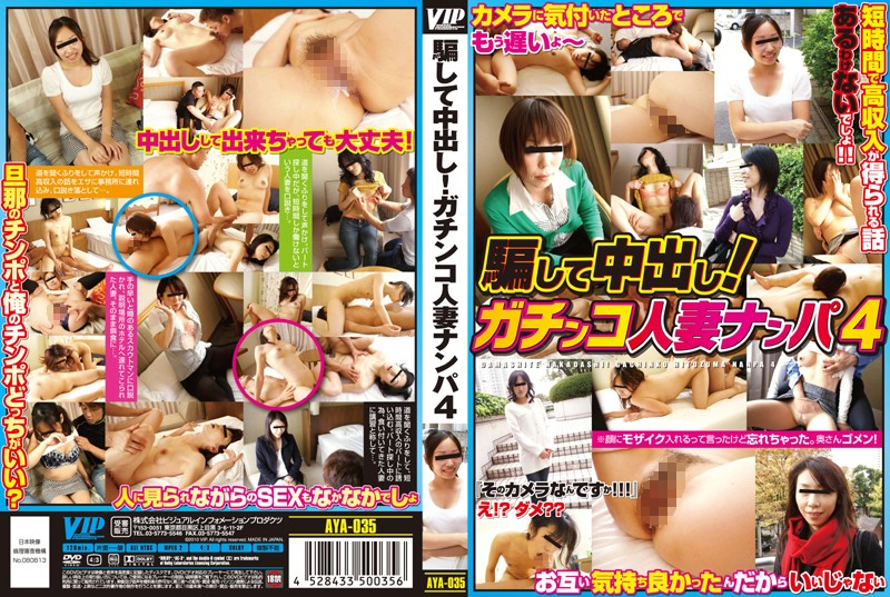 (78aya00035)[AYA-035] Tricked Into Getting Creampied! Earnest Married Woman Seduction 4 Download