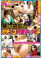 Tricked Into Getting Creampied! Earnest Married Woman Seduction 4 Download