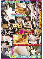 Tricked Into Getting Creampied! Earnest Married Woman Seduction 10 Download