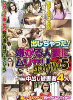 Let It Out! Married Woman Gets Unwillingly Creampied 5 Download