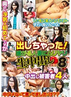 Let It Out! Married Woman Gets Unwillingly Creampied 8 Download