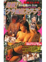 Elina Fujimoto As The Detective! Underground Sex Club Scoops 2 Download