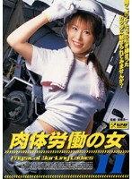 Physical labor woman 11 Download