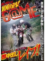 G@ME: If You Can Get Away You Get 1000000 Yen! If You Get Caught You Get Raped By Black Guys & Nasty Guys! 下載