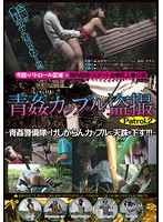 Outdoor Fucking Caught On Tape - Patrol 2 - Fucking In The Open Air - Guards Rain Down Punishment On Outrageous Couples! 下載