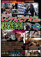 Shady Business at the Rental Video Shop 下載
