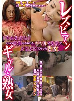 """Lesbian Series. A Gal And A Mature Woman. A Mature Woman Who Meaninglessly Said """"Stop It"""" Was Driven Crazy By The Tongue Techniques Of A Gal 下載"""