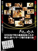 Documentary. Married Woman Who Wants Sex Rumor on the back of Advertisement. Acts of a Women Who Gives Massages. 2 Download