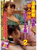 Beautiful Kimono Wearing Waitress At Hot Spring Hotel Ignores Her Job To Go Into Full Erotic Mode 2 Download
