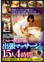 A Mobile Massage Company Where Dirty Married Women Work 2 15 Women, 4 Hours. They Use Their Clients' Cocks For Quick Sex And Creampies To Satisfy Their Lust Download