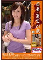 Young Wife's Shame Young Wife Natsu Raw 21 Years Old 下載