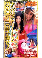 Picking Up Girls On The Street - Looking for EGOIST Girls! Download