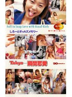 Amateur Gal's Memory Tokyo - Love In An Instant Download