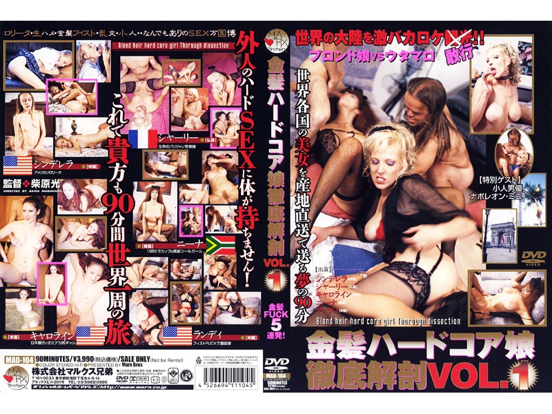 MAD-104 Blonde Hardcore Girl A Thorough Examination vol. 1 - Slender, Orgy, Nymphomaniac, Fisting, Caucasian Actress