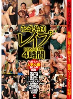 Rape Gang-Bang Paradise NON STOP 4 Hours Download