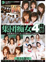 Group of Sluts, 4 Hour Special Download
