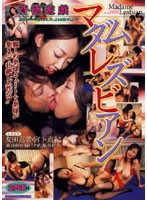 The Madam's Immoral Hot Plays Lesbian Series 下載