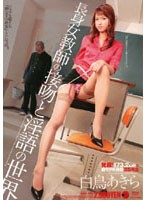 Tall Female Teacher's Private Lesson by Kissing and Dirty Talk Akira Shiratori 下載
