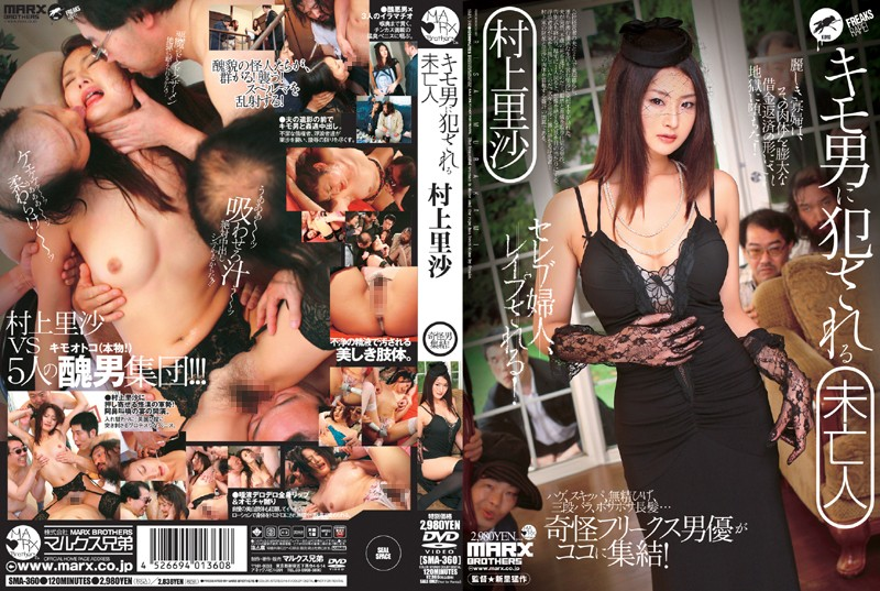 SMA-360 Gross Guy Gets Raped By Widow Risa Murakami - Widow, Risa Murakami, Lotion, Humiliation, Featured Actress, Creampie