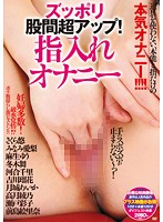 Female Masturbation! Fingers In The Pussy Download
