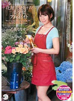 A Beautiful Girl We Discovered Working At A Flower Shop Nanase Otoha 下載