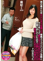 The woman next door looked so innocent, but every night I heard her wildly fucking her husband. One day, she threw out a load of vibrators with her burnable rubbish. And when I tried to scold her for it, her pussy grew wet with embarrassment, and I soon found that she had a masochistic streak... Maki Hoshikawa 下載
