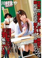 I Was Gazing Dreamily At The Most Beautiful Girl In School, And When She Caught Me I Thought She'd Be Mad, But... Maya Kawamura Download