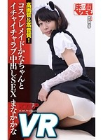 [VR] High Definition And High Quality Audio Kana Is A Cosplay Maid Who's Ready For Lovey Dovey Creampie Sex Kana Manaka Download