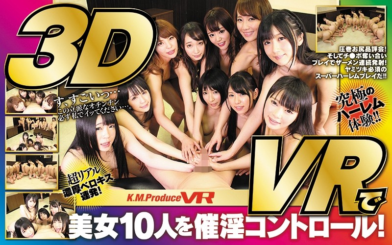 EXVR-041 [VR] KMP 15th Anniversary Commemorative Collection Featuring 10 Dream Superstars! Use Hypnotism To Control This Harem And Use Them As You Wish!