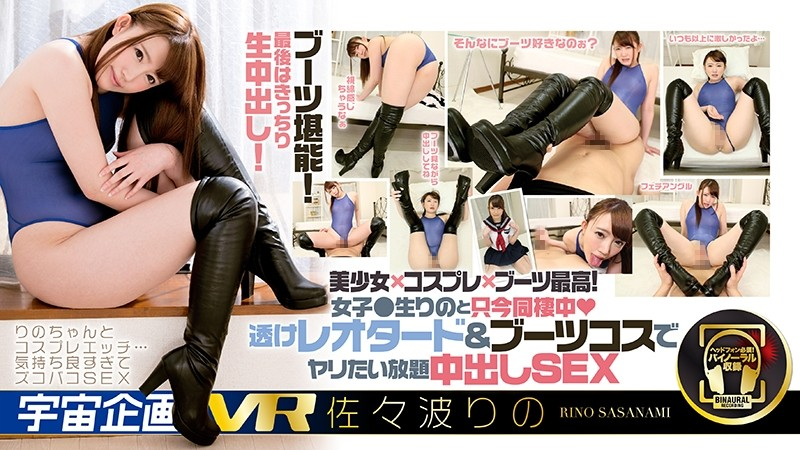 EXVR-133 jap porn Rino Sasanami [VR] Living With Young Girl Rino. All The SEX I Want With Sheer Leotards And Boots Cosplay. Creampie