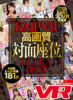 ULTRA BEST [VR] KMPVR High Definition Face-To-Face Sex ULTRA BEST HITS COLLECTION Download