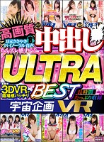 [VR] An Uchu Variety VR High Definition Creampie Sex ULTRA BEST HITS COLLECTION Download