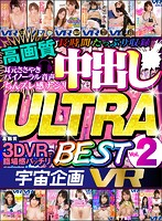 [VR] An Uchu Variety VR High Definition Creampie Sex ULTRA BEST HITS COLLECTION vol. 2 Download