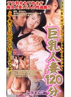 Big-Titted Married Woman 120 Minutes of Footage Download