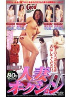 Undercover: Married Woman Auction 2 下載