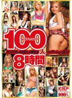 100 Girls 8 Hours 100 Sexy Bad Girls Bewitch You With their Enthusiastic Erotic Sex! Charisma Gal Download
