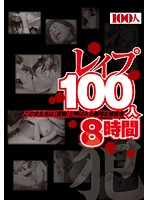 100 Rapes - Eight Hours Long Download