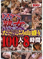 Totally Twisted MILFs ~Sweaty Piles Of Them 100 Mature Girls, Eight Hours Download