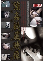 Precious Rape Footage 100 Girls, Eight Hours Download