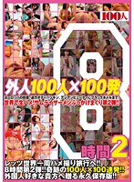 Foreigners - 100 Girls x 100 Loads Eight Hours 2 Download