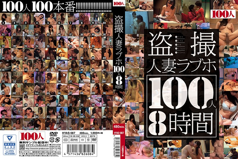 (84hyas00087)[HYAS-087] Peeping On A Married Woman At The Love Hotel 100 Ladies/8 Hours Download