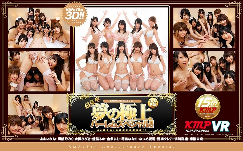KMVR-113 [VR] KMP 15th Year Anniversary Commemorative Collection! The Single Winner Selected Out of 6 Billion! 10 Sex Beauties Appear in this Top Class Harem Special!!
