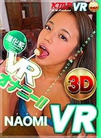 [VR] Advanced VR Masturbation!! Let's Masturbates Together While Staring At Each Other! NAOMI Download