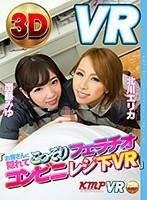 "[VR] Erica Kitagaw Miyu Saito ""They're Hiding From The Other Customers And Secretly Giving You A Blowjob!!"" An Underneath The Convenience Store Cash Register VR Experience 下載"