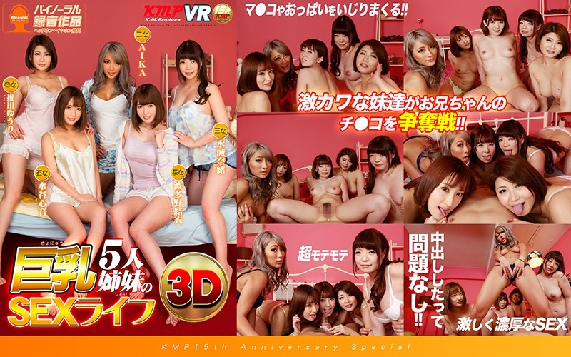 KMVR-214 [VR] A Creampie Sex Life With 5 Big Tits Sisters The Eldest Sister: Yui Hatano The Second Sister: AIKA The Third Sister: Nao Mizuki The Fourth Sister: Yuri Oshikawa The Fifth Sister: Kokone Mizutani