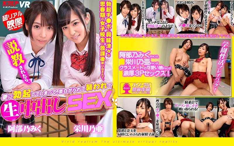 KMVR-343 watch jav Miku Abeno Noa Eikawa [VR] This Adolescent Schoolgirl Who Had An Intense Interest In Erect Cocks Called Me Out After