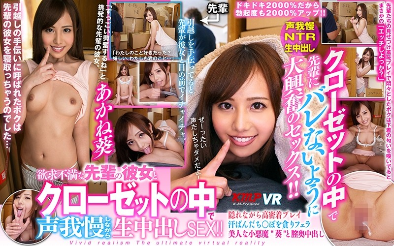 KMVR-464  Aoi Akane [VR] Creampie Sex With My Superior's Horny Girlfriend In A Closet While Trying To Keep Quiet!! Aoi
