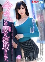 [VR] I'm About To Fuck This Housewife Consecutive Creampie Sex With A Neat And Clean Perverted And Horny Big Tits Married Woman!! Miori Ayaha Download